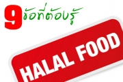 9 reasons operators need to know about Halal certification